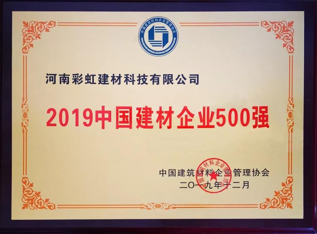 中國建材企業500強.jpg