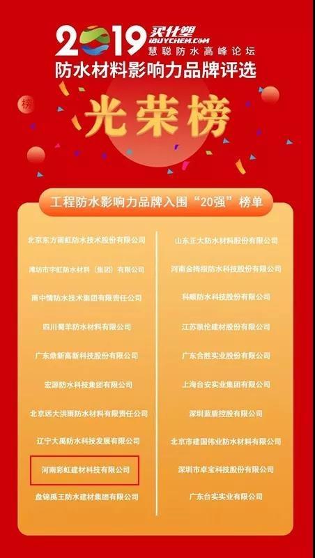 慧聪网榜单1.jpg