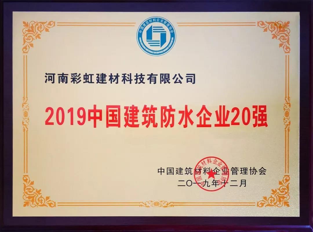 中国防水企业20强.jpg