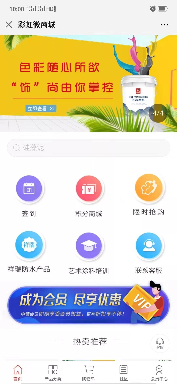 彩虹商城.jpg