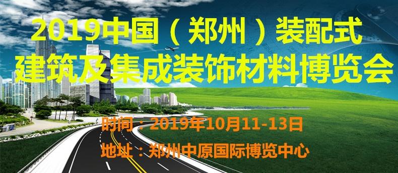 1郑州材料展.jpg