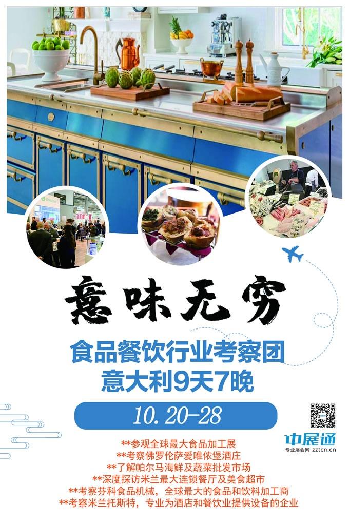 (1)2019.10.20-28【意大利帕尔马】食品团 海报20190514.jpg