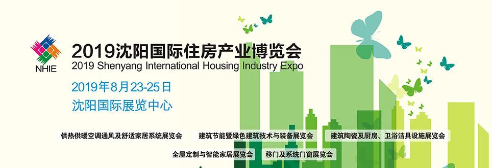 沈陽國際住房產業博覽會.png