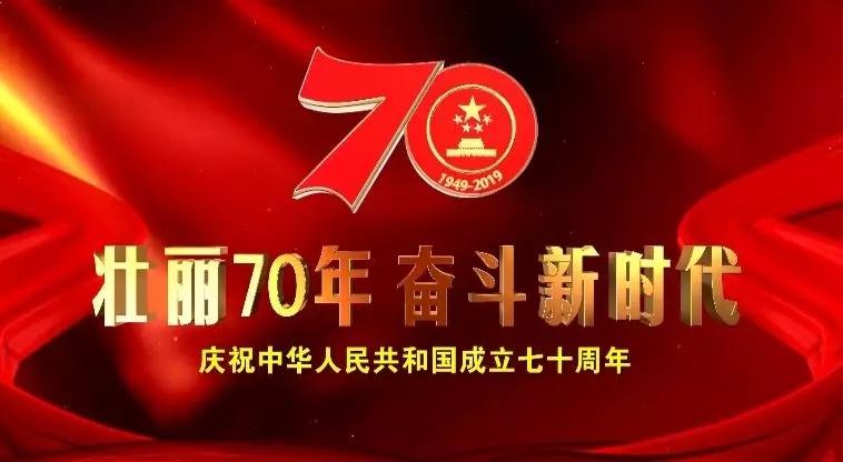 """""""壮丽70年 奋斗新时代""""系列报道 在改革中担当作为 在开放中谋求机遇"""