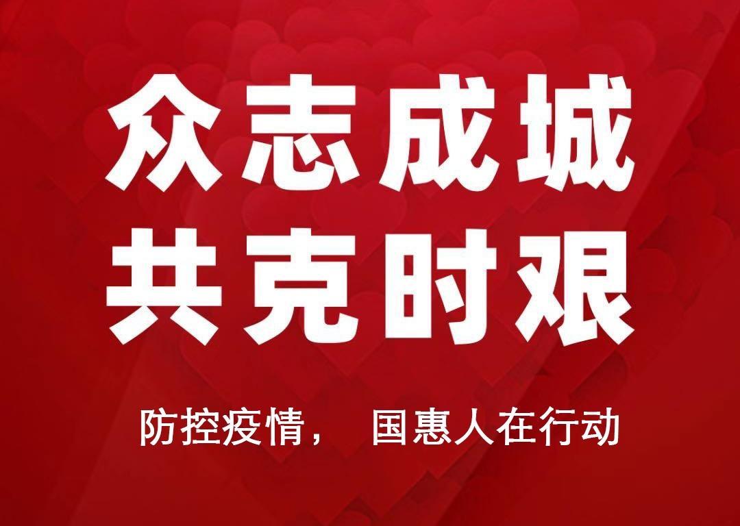 防控疫情banner.jpg