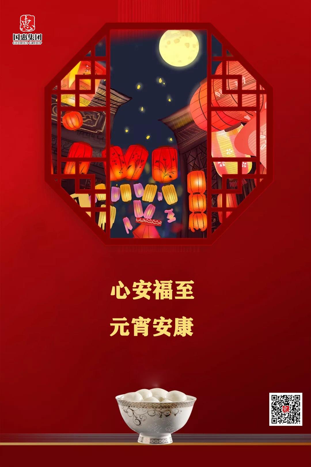 元宵节海报.jpg