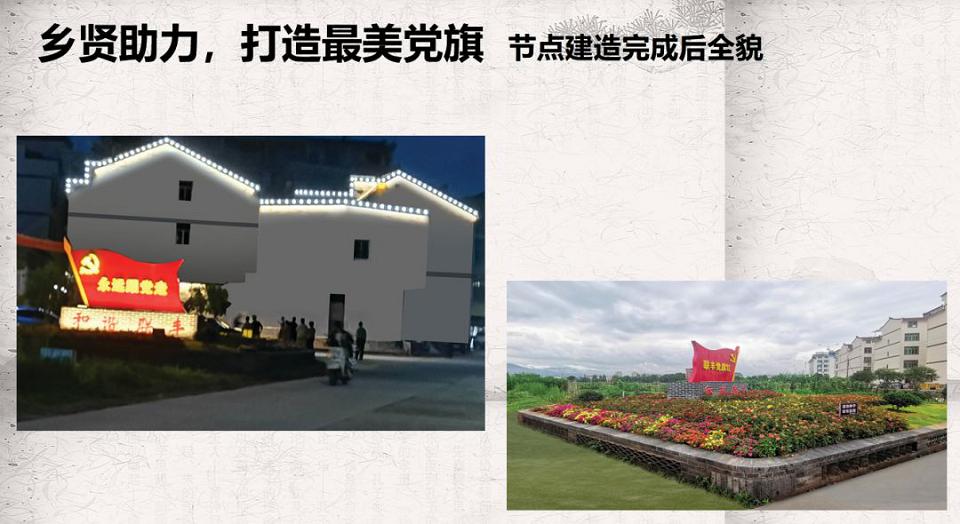 """壶镇镇:按下""""快捷键"""",打造缙云""""最美灯光村""""1144.png"""