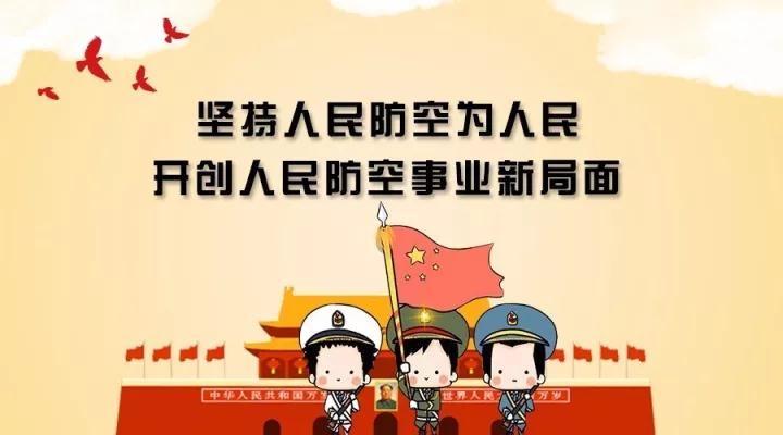 新中国人民防空发展史