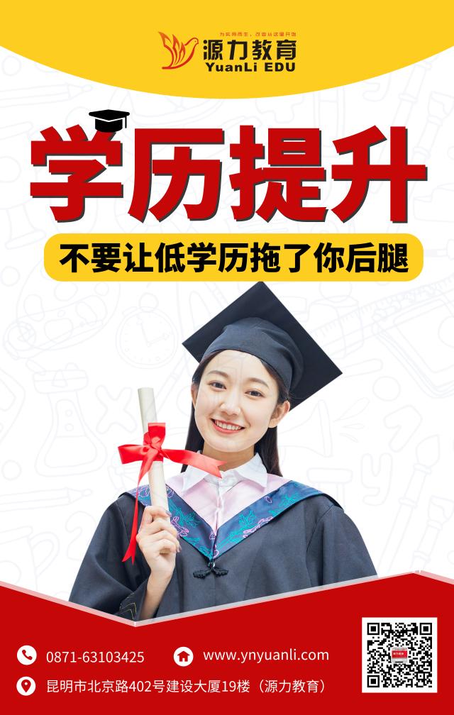 学历提升-竖版_手机海报_2019.06.17.png