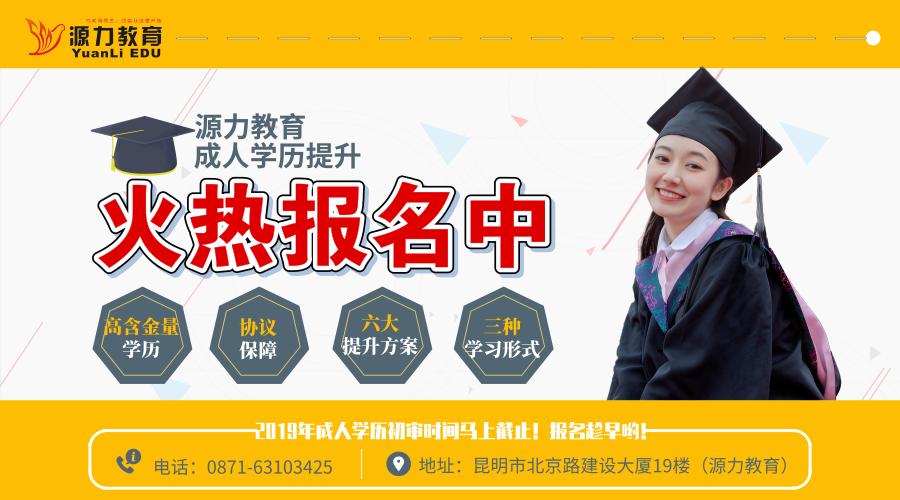 学历提升-横版海报_2019.06.17 (1).png