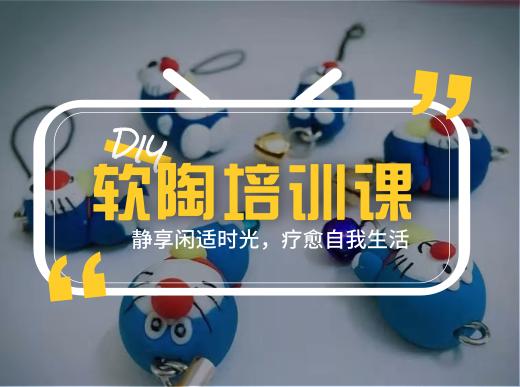 软陶培训封面图.png