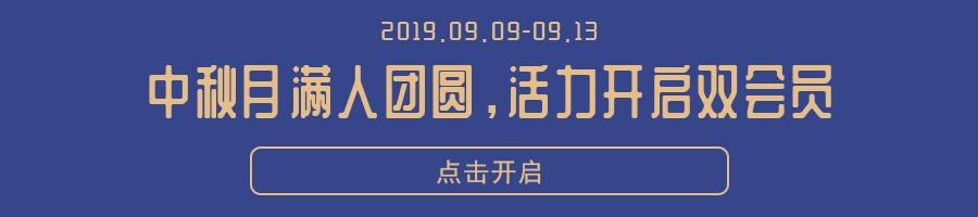 中秋节微信顶部 900&200px.png