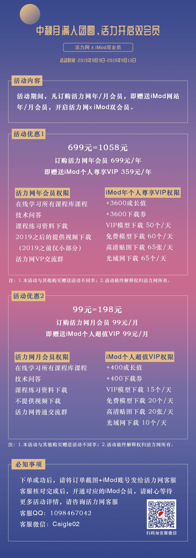 中秋节活动内容-带二维码.png