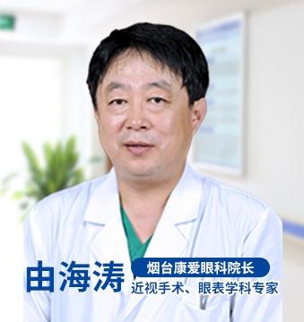 烟台手机站-专家图-由海涛.jpg