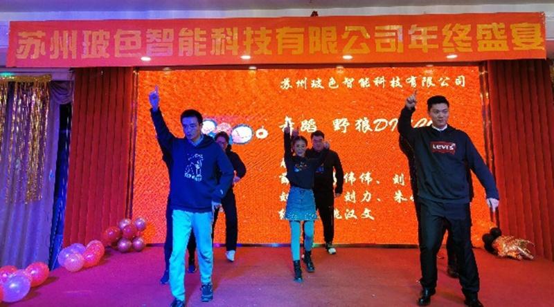 售后、生产、质量团队舞蹈.jpg