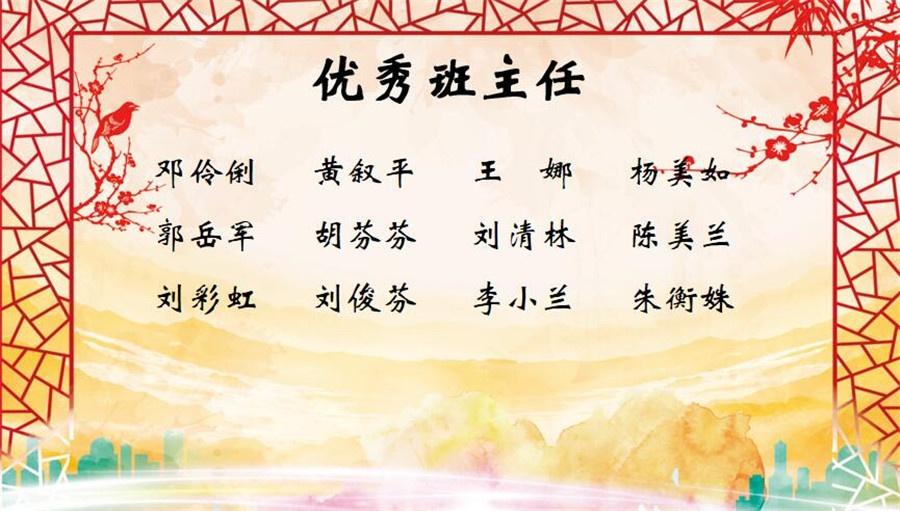 优秀班主任 (2)2.JPG