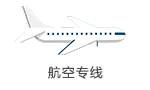 航空专线.png