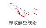 邮政航空.png