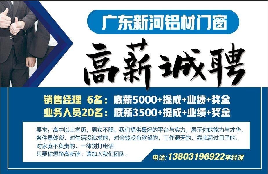 广东新河铝材门窗