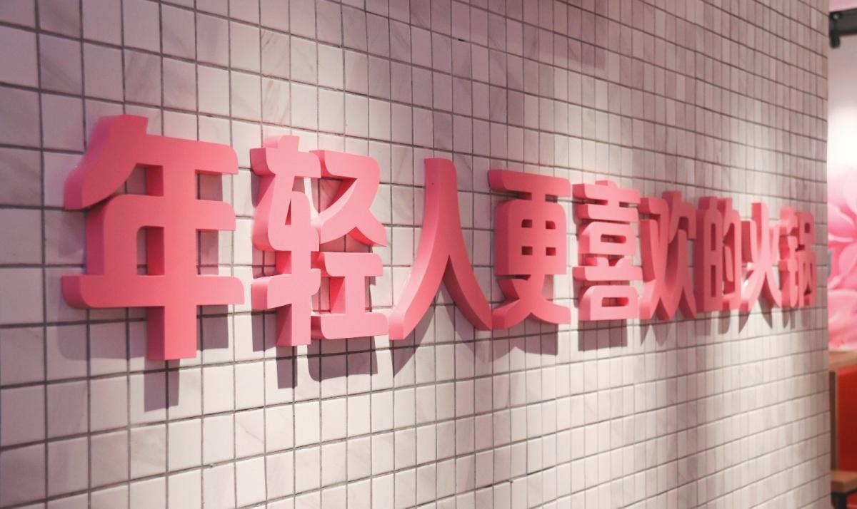 【龙岗横岗·美食】深圳首家火锅自选超市!9.9元抢『芙蓉妹妹』价值158元火锅套餐:招牌鸳鸯锅底+肥牛3份+不限量自助水果甜点小吃+限下次使用满100减20元代金券!年轻人更喜欢的火锅