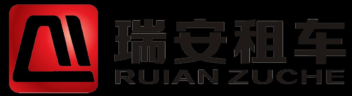 瑞安logo.png
