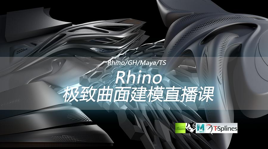 Rhino极致建模课程封面900&500px.png