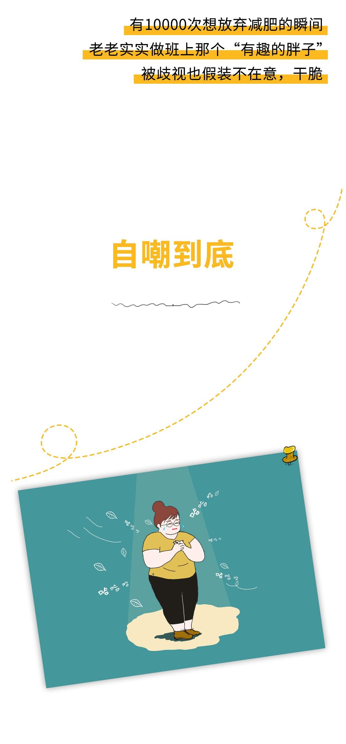 备份减肥_03.jpg