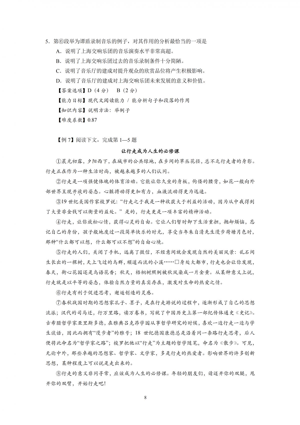 2020年上海市初中语文课程终结性评价指南
