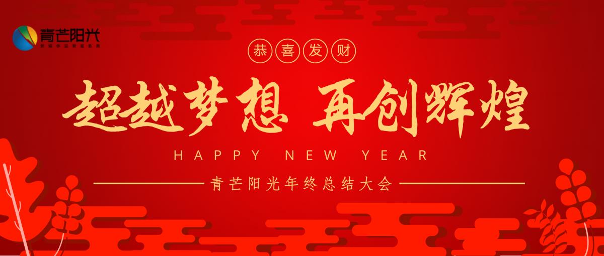 红色喜庆总结大会年会活动微信公众号封面 .png