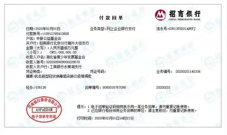 抗击新冠,人人有责,中脉美丽事业部向湖北武汉捐赠100万元