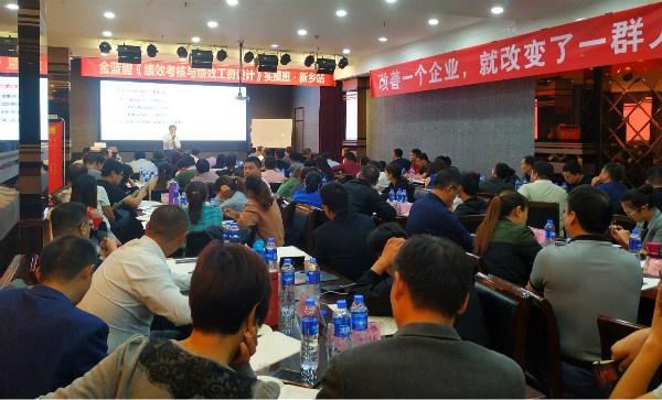 课程播报 | 《绩效考核与绩效工资设计》郑州站