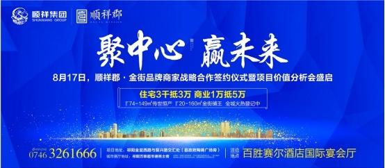 祁阳顺祥郡·金街品牌商家战略合作签约仪式暨项目价值分析会启幕在即