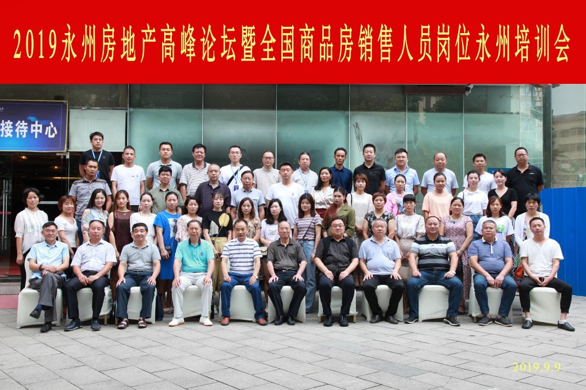 永州市房地产行业岗位证书培训开班暨房地产高峰论坛举办
