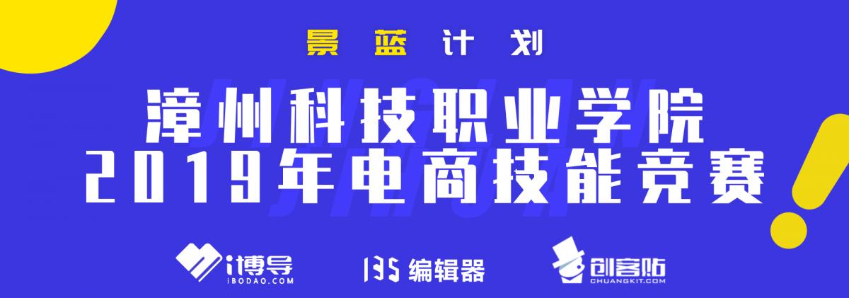 漳州科技職業學院2019年電商技能競賽(135編輯器 & i博導 & 創客貼)