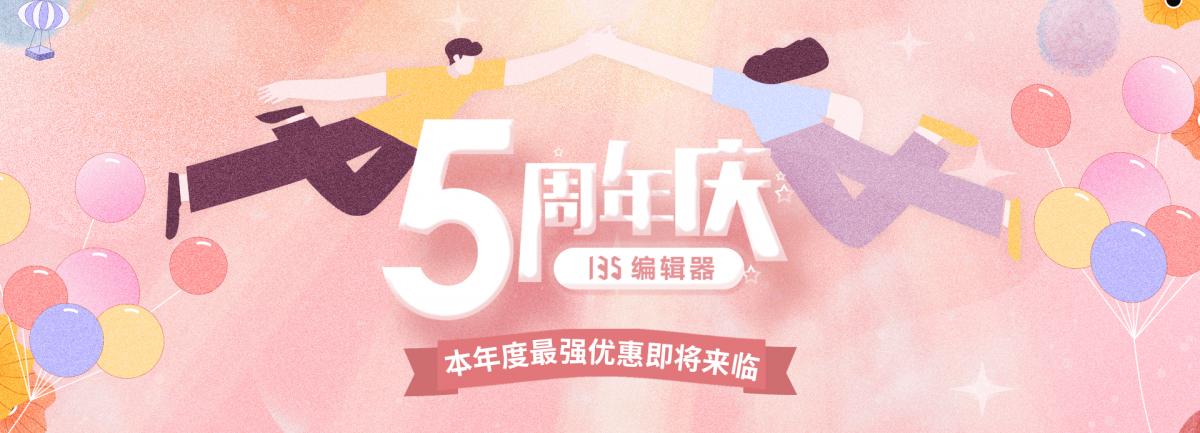 135編輯器5周年慶活動