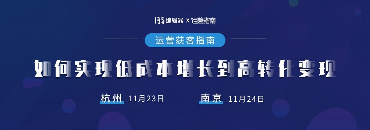 135編輯器|企業用戶低成本增長到高轉化變現(杭州站&南京站)