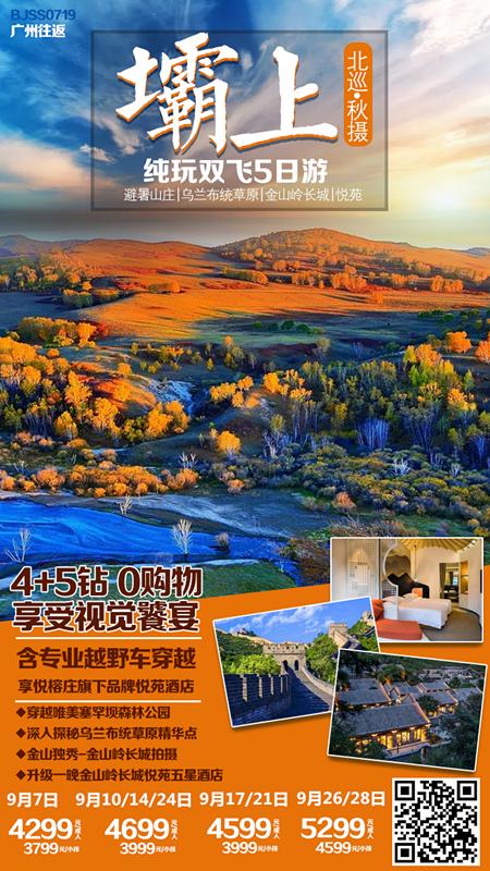 北京盛世假期黃娟13925061413_副本.png