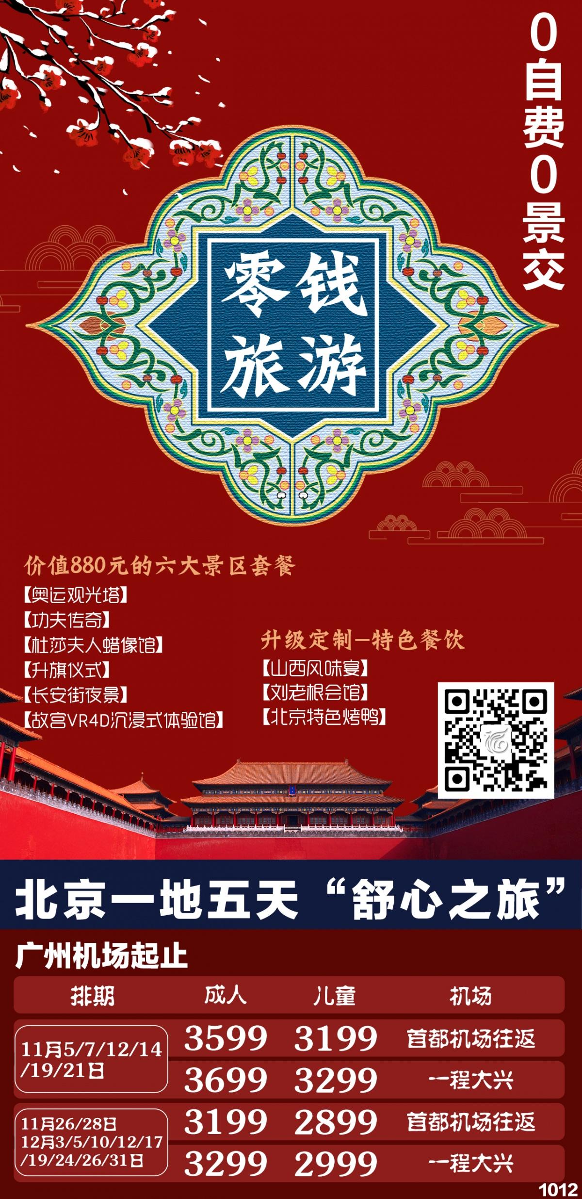 北京觀光.jpg