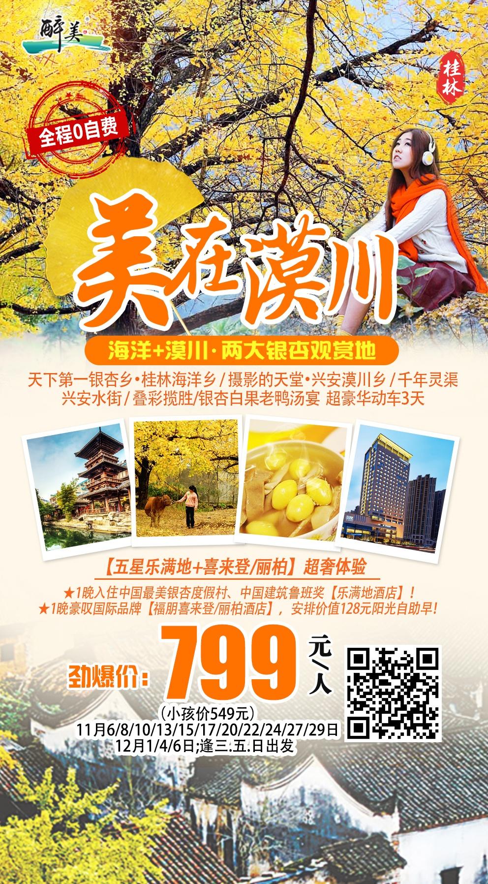 桂林假期劉曉燕18613168065.jpg