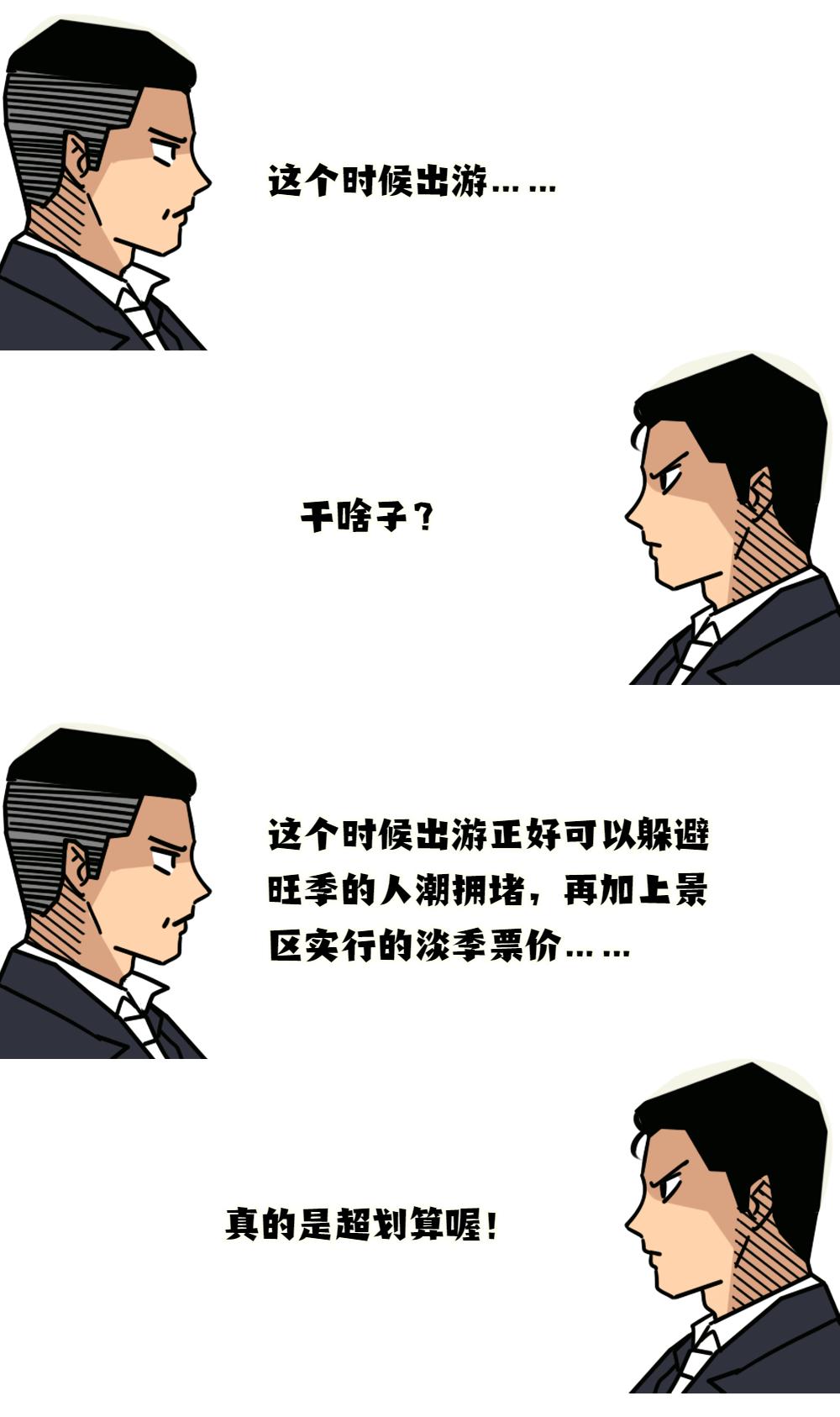 职场黑话问答公众号条漫文章长图.png