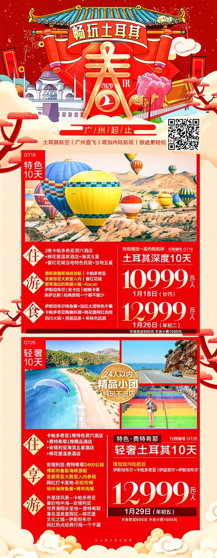 皇家旅游賴靜 13710217454.jpg