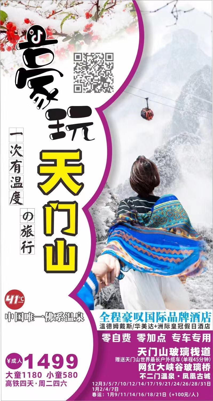 湘之旅.jpg