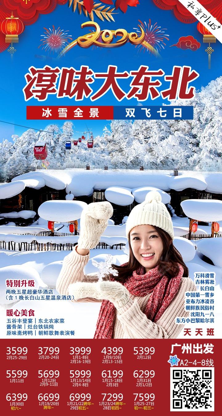 東北雪之旅吳彩燕020-38023488.jpg