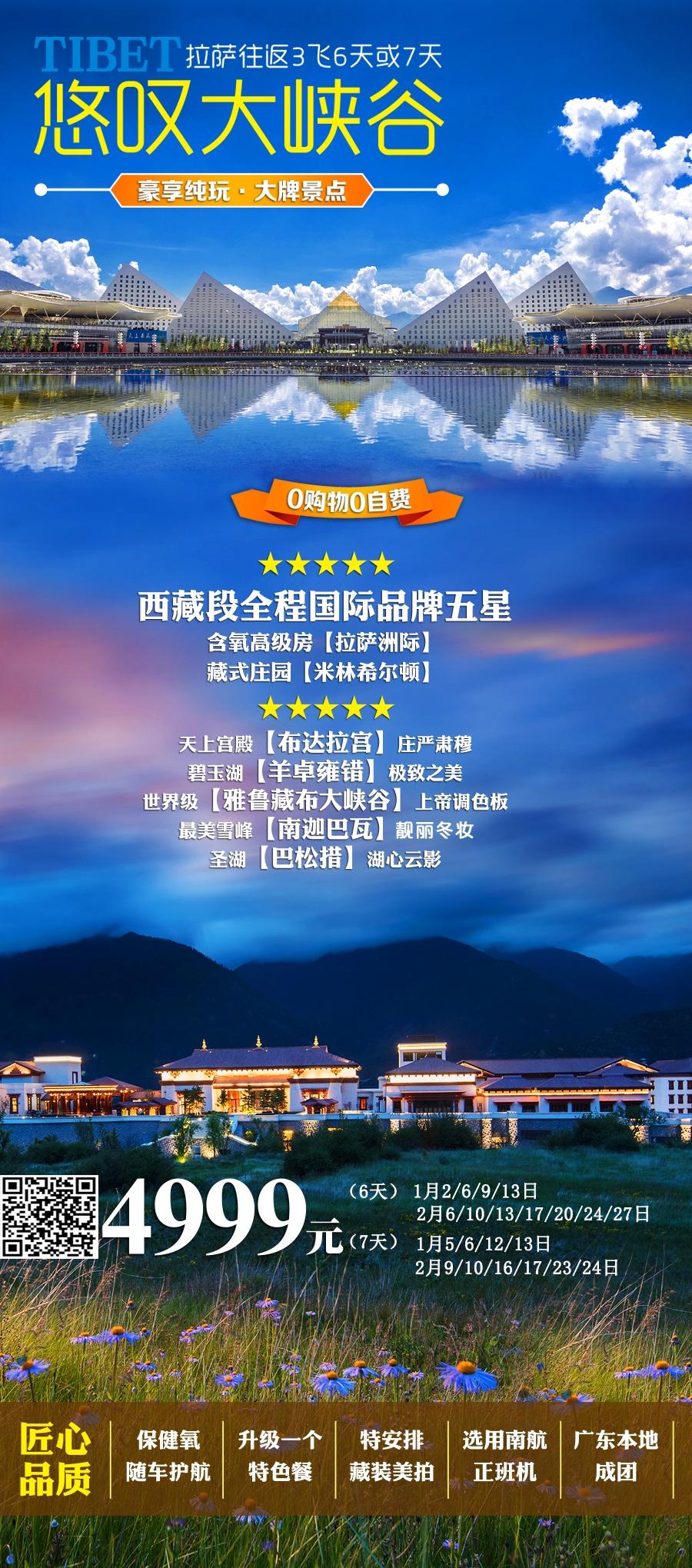 西藏環球謝婉儀15013386907.jpg