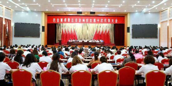 新疆巴州妇女第十次代表大会开幕