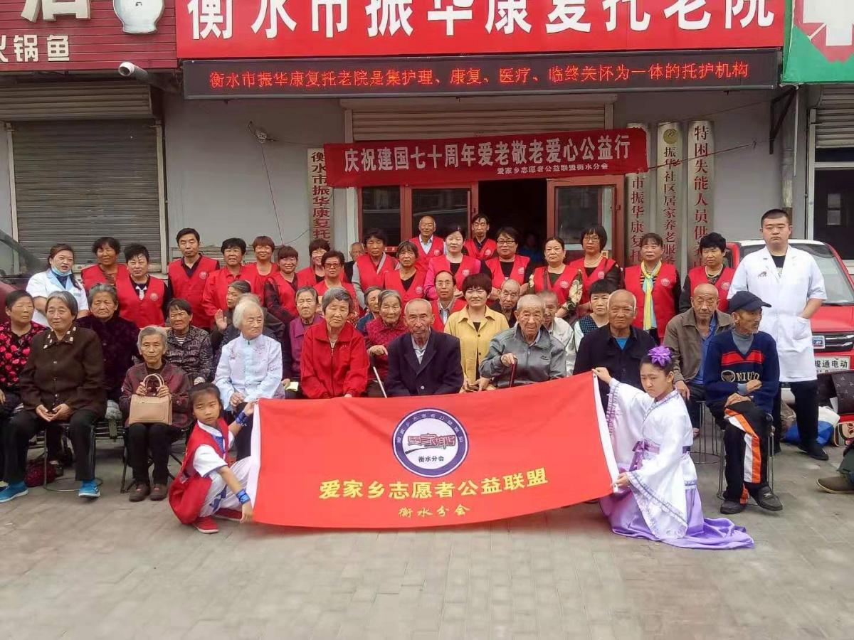 爱家乡志愿者走进振华康复托老院 为老人增添双节气氛和欢乐