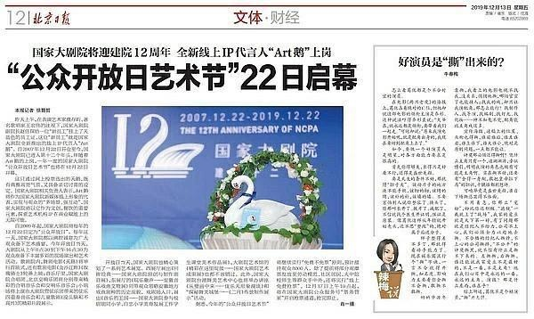 北京日报.jpeg