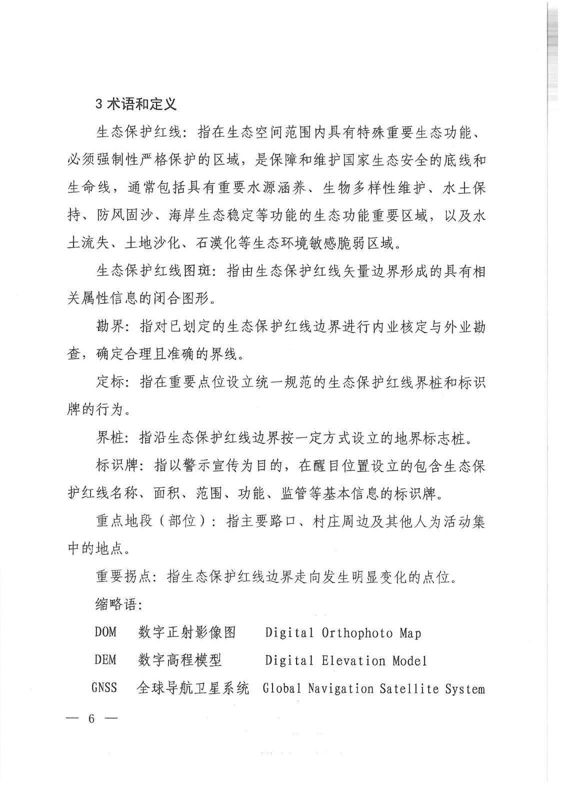 生态保护红线勘界定标技术规程(201908)_页面_04.jpg