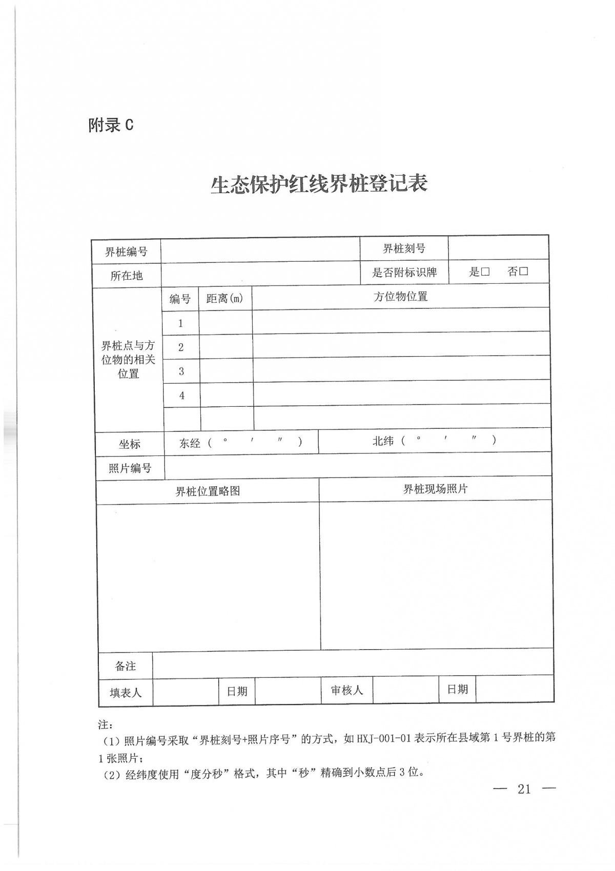 生态保护红线勘界定标技术规程(201908)_页面_19.jpg