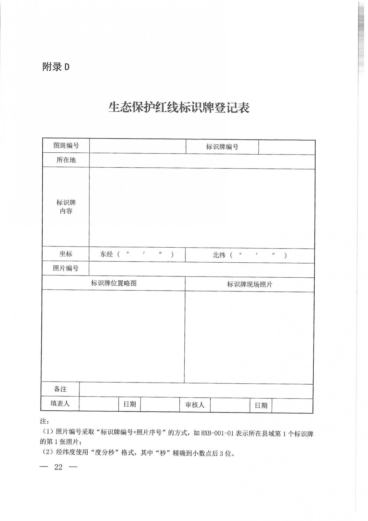 生态保护红线勘界定标技术规程(201908)_页面_20.jpg
